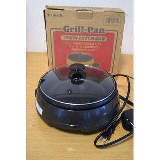 ヤマゼン(山善)のグリル鍋(調理機器)