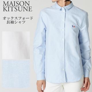 メゾンキツネ(MAISON KITSUNE')の【新品未使用】メゾンキツネ ブラウス ライトブルー 40(シャツ/ブラウス(長袖/七分))