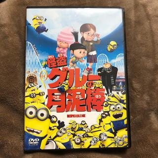 ミニオン(ミニオン)の☆怪盗グルーの月泥棒  DVD(キッズ/ファミリー)