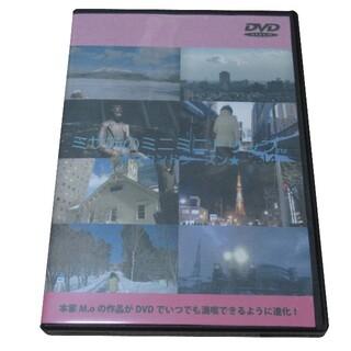 ミサ姉のミニミニトリップ -セカンドシーズン- Vol,4 DVD版(TVドラマ)