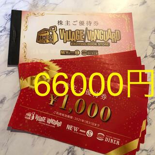 6万6千円分 ヴィレッジ ヴァンガード 株主優待券(ショッピング)