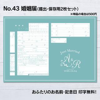 No.43 ティファニーブルー 婚姻届【提出・保存用 2枚セット】ネットプリント