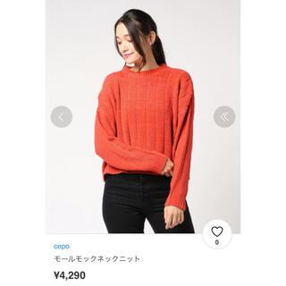 セポ(CEPO)のcepo セポ モールモックネックニット オレンジ ニット セーター Mサイズ(ニット/セーター)