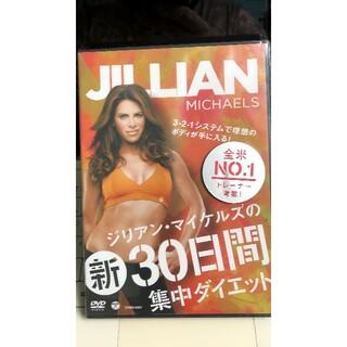 ジリアン・マイケルズの新30日間集中 ダイエット DVD(スポーツ/フィットネス)