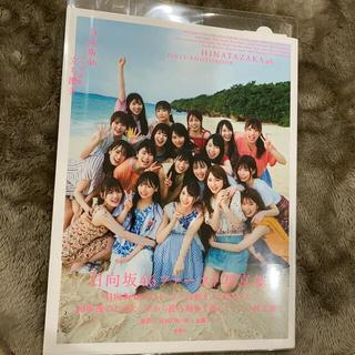 ノギザカフォーティーシックス(乃木坂46)の日向坂46 写真集 ポストカード付き(アイドルグッズ)