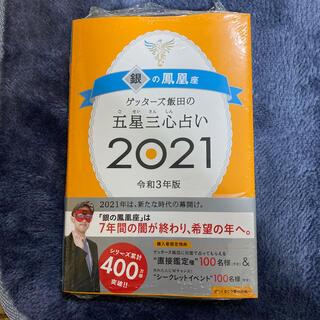 の 2021 銀 鳳凰