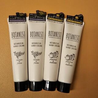 ボタニスト(BOTANIST)の専用ページ ボタニスト ボタニカルハンドクリーム 4本セット(ハンドクリーム)