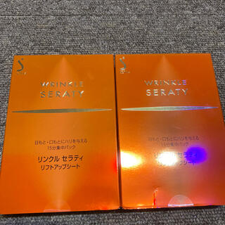ソフィーナ(SOFINA)のリンクルセラティ リフトアップシート24枚入 (パック/フェイスマスク)