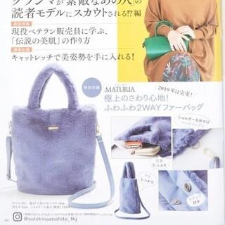 タカラジマシャ(宝島社)の素敵なあの人12月号特別付録 MATURIAファーバッグ(ショルダーバッグ)