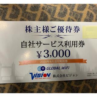 株主優待 グローバルWi-Fi利用券2枚(その他)