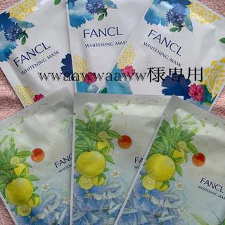ファンケル(FANCL)のファンケル  ホワイトニングマスク等12枚セット(パック/フェイスマスク)