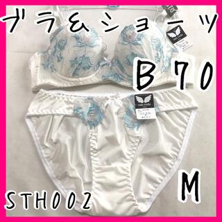 ブラ&ショーツセットB70      STH002(ブラ&ショーツセット)