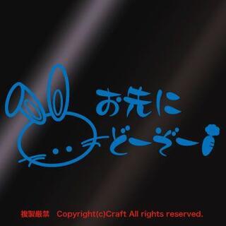 【特注】お先にドーゾー!ウサギステッカ反射青(2枚)(車外アクセサリ)