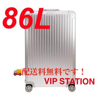 リモワ(RIMOWA)の新品 リモワ 92573004 リジナル チェックイン L 86L スーツケース(旅行用品)