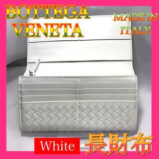 ボッテガヴェネタ(Bottega Veneta)のボッテガヴェネタ ホワイト長財布(財布)