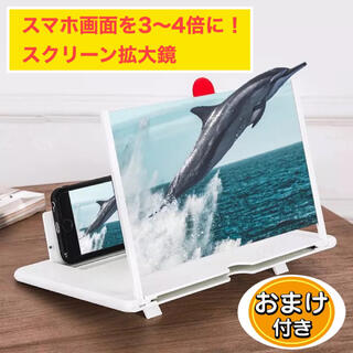 スマホ画面拡大鏡 12インチ 拡大レンズ iphone Android対応 黒(プロジェクター)