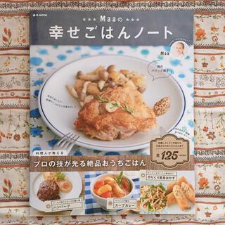 タカラジマシャ(宝島社)のMaaの幸せごはんノ-ト(料理/グルメ)