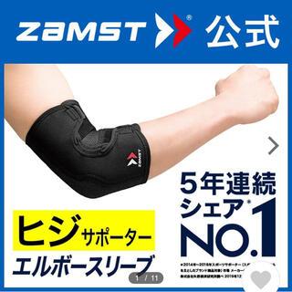 ZAMST - ザムスト エルボースリーブ ZAMST ヒジ 肘用 サポーター