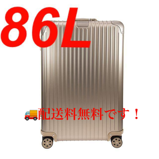 リモワ(RIMOWA)の新品 リモワ 92573034 オリジナル チェックイン L 86Lスーツケース(旅行用品)