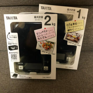 タニタ(TANITA)の【新品】タニタ キッチンスケール 1kg 2kg 2個セット(調理機器)