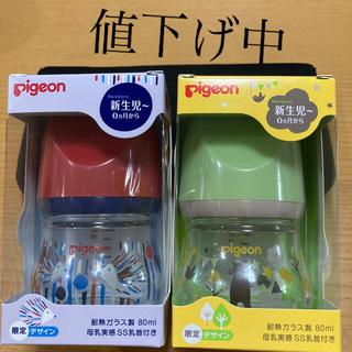 Pigeon - 新品 Pigeon哺乳瓶 2個セット