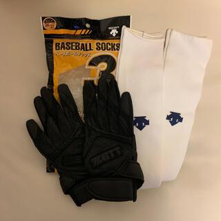 DESCENTE - 野球用  新品DESCENTEソックス  美品ZETT手袋