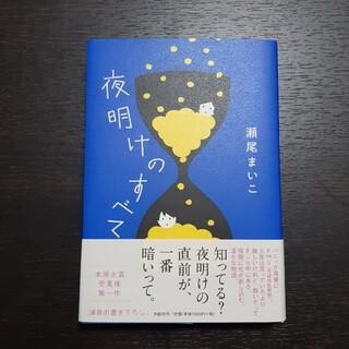夜明けのすべて 瀬野まいこ(文学/小説)