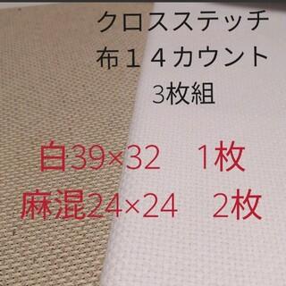 クロスステッチ専用ページ(生地/糸)