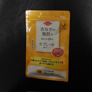 タイショウセイヤク(大正製薬)のおなかの脂肪が、気になる方のタブレット(粒タイプ) 90粒(ダイエット食品)