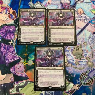 マジックザギャザリング(マジック:ザ・ギャザリング)の戦慄衆の将軍、リリアナ 絵違い 3枚セット(シングルカード)