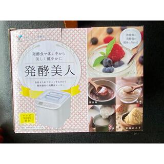 ヤマゼン(山善)の山善(ヤマゼン) 食品メーカー 発酵美人(調理機器)