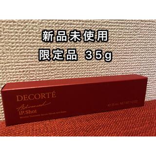 コスメデコルテ(COSME DECORTE)のコスメデコルテ  iP ショット アイピーショット アドバンスト 35g 限定品(アイケア/アイクリーム)