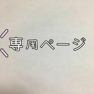 ミュウミュウ(miumiu)のmai.k.k様専用ページ(ミラー)