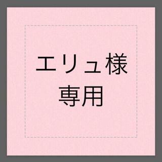 専用 ドール服(人形)