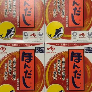 アジノモト(味の素)のAjinomoto ほんだし 和風だしの素120g(60g×2)✖︎4箱(調味料)