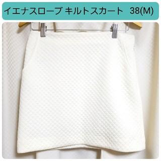 イエナスローブ(IENA SLOBE)のイエナスローブ オフホワイト キルト生地 台形 ミニスカート 38(Mサイズ)(ミニスカート)