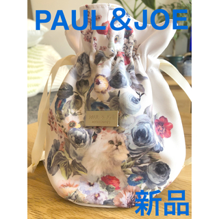 ポールアンドジョー(PAUL & JOE)の☆新品☆ ポールアンドジョー PAUL&JOE 巾着 ポーチ ホワイト(ポーチ)