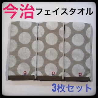 今治タオル - 今治タオル フェイスタオル 浴用 まとめて 3枚 セット 日本製 水玉 ブランド
