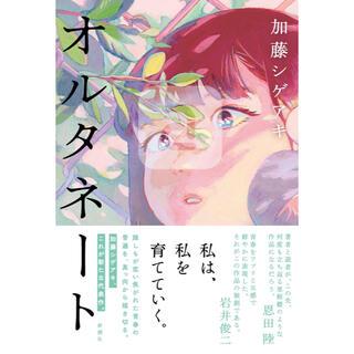 ジャニーズ(Johnny's)の加藤シゲアキ 「オルタネート」(文学/小説)