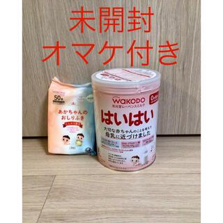ワコウドウ(和光堂)の【新品・未開封・オマケ付き】和光堂ミルク はいはい 大缶 1缶 810g(その他)