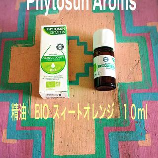 Phytosun Arôms  精油 BIO スィートオレンジ 10ml(エッセンシャルオイル(精油))