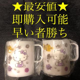サンリオ キティ コップ 洋服の青山(キャラクターグッズ)