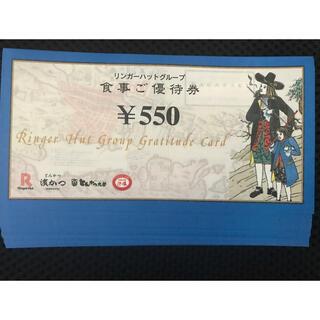 リンガーハット(リンガーハット)のリンガーハット 株主優待券 1650円分(レストラン/食事券)