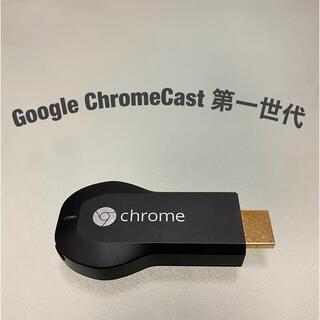 クローム(CHROME)のGoogle ChromeCast 第一世代 グーグルクロームキャスト(映像用ケーブル)