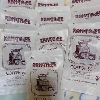 KANTAFE コーヒーセット(コーヒー)