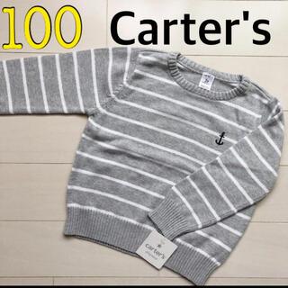 カーターズ(carter's)の新品 タグ付き☆カーターズ セーター ニット 3T 90〜100(ニット)