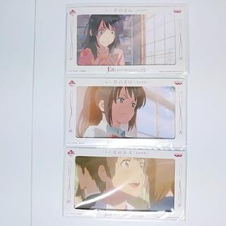 バンプレスト(BANPRESTO)の一番くじ 君の名は。~相糸相逢~ E賞 シネマサイズポストカードセット3種(カード)