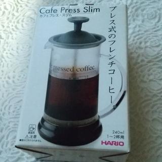 ハリオ(HARIO)のHARIO カフェプレス・スリム 240ml(調理道具/製菓道具)