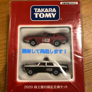 タカラトミー(Takara Tomy)のタカラトミー 株主優待 2020 トミカ 50周年(ミニカー)