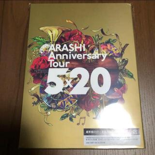 嵐 - 嵐/ARASHI Anniversary Tour 5×20 初回プレス仕様